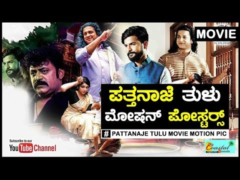 Pattanaje Tulu Movie   New Tulu Film 2017   Surya Rao   Reshma Shetty   Shivadhwaj   Pratik Shetty