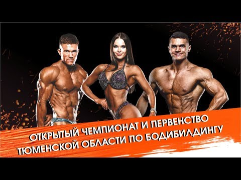 Чемпионат Тюменской области по бодибилдингу 2019