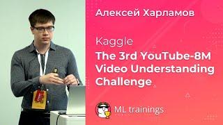 Kaggle The 3rd YouTube-8M Video Understanding Challenge — Алексей Харламов