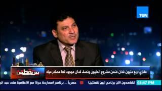بين نقطتين - وزير المياه والري .. حصة مياه النيل ثابتة في الوقت الذي يتضاعف فيه عدد السكان