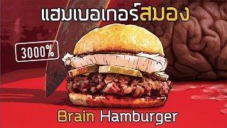 แฮมเบอเกอร์สมอง