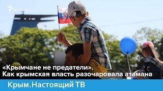 «Крымчане не предатели». Как крымская власть разочаровала атамана | Крым.Настоящий