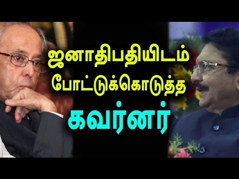 Governor Report On Tamilnadu Assembly to President - Oneindia Tamil