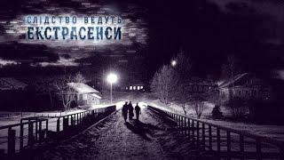Улица мертвецов - Следствие ведут экстрасенсы - Выпуск 218 - 14.04.15