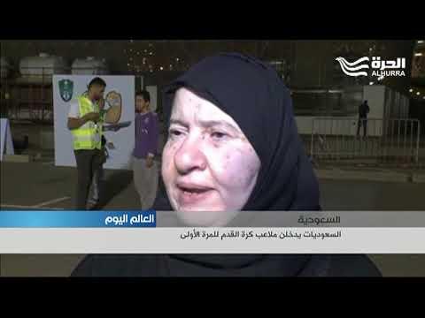 السعوديات يدخلن ملاعب كرة القدم للمرة الأولى  - 18:21-2018 / 1 / 13