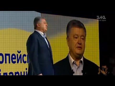 Як Порошенко намагається підкупити виборців вдруге
