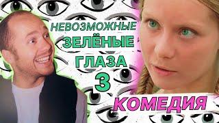 Невозможные зеленые глаза. Серия 3