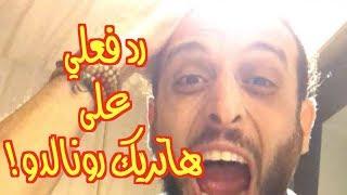 كريستيانو رونالدو ... مش طبيعي!!! مستحيل يكون طبيعي!!