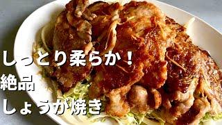 しょうが焼き Koh Kentetsu Kitchen【料理研究家コウケンテツ公式チャンネル】さんのレシピ書き起こし