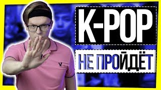ЗАПРЕТИТЬ K-pop