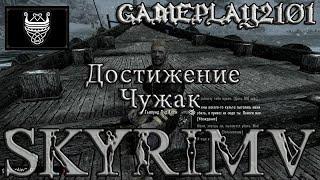 Skyrim Отправиться на Солстейм Достижение Чужак