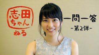志田ちゃんねる、「一問一答」の第2弾! 研音公式モバイルサイト「研音M...