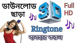 Full HD 3D RingTone | Use Your Sell Phone | bangla