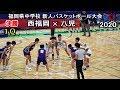 2020福岡県大会【西福岡 vs 八児】決勝[1Q] 中学バスケ新人戦