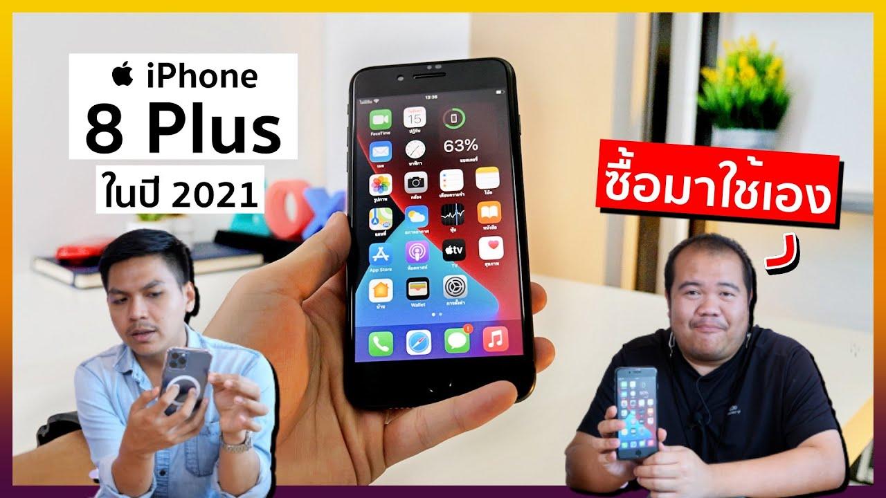 รีวิว iPhone 8 Plus ปี 2021 แล้วยังน่าซื้อไหม ? (เน้นกล้อง + เน้นเกมหนักๆ)