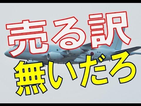 【哨戒機】韓国が危機に陥るP-1レベルの対潜哨戒機が作れるのは日米だけ?