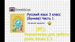 Упражнение 1 Работа дома §3 — Русский язык 3 класс (Бунеев Р.Н., Бунеева Е.В., Пронина О.В.) Часть 1