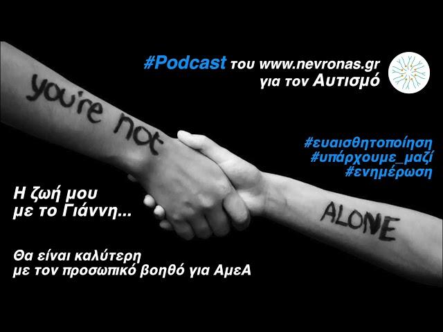 Podcast Αυτισμός | Η ζωή μου με τον Γιάννη... Θα είναι καλύτερη με τον Προσωπικό Βοηθό για ΑμεΑ