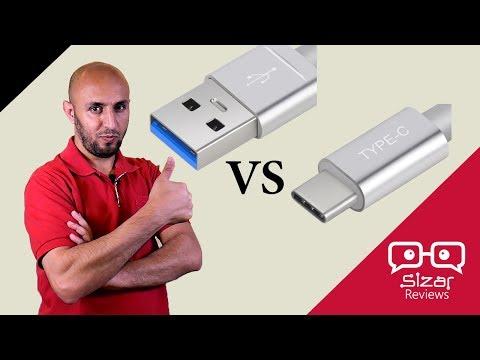 ماهو USB -Type C - إفهمها صح