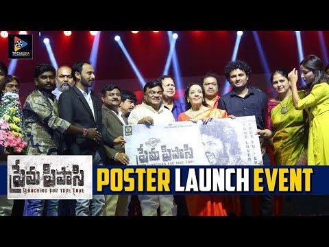 Prema Pipaasi Movie Motion Poster Launched By Jayasudha & Jamuna | KapilakshiMalhotra | TFC FilmNews