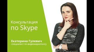 Консультация по Skype☎Проведу нужную вам консультацию по Skype по одному из ваших вопросов