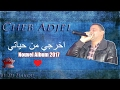 Download Cheb Adjel 2017 ( Khrodji Men Hyati ) Lyrics ♥ شاب العجال يهدي أغنية لجميع العشاق MP3 song and Music Video