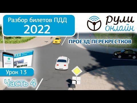 Б 13. Разбор билетов ПДД 2021 на тему Проезд перекрестков (Часть 4)