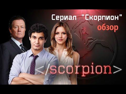 Сериал Скорпион Скачать Торрент - фото 6