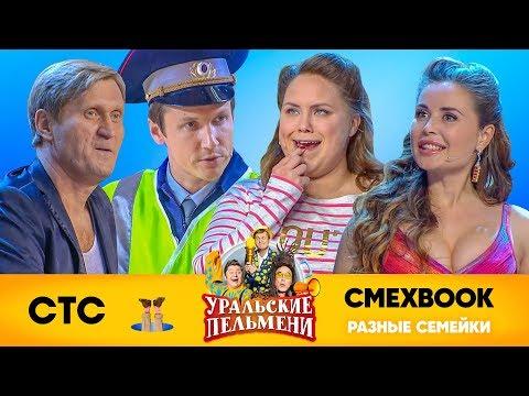 СМЕХBOOK | Разные семейки | Уральские пельмени