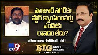 Big News Big Debate: హుజుర్ నగర్ కు స్టార్ క్యాంపెయినర్లు ఎందుకు రావడంలేదు? - TV9