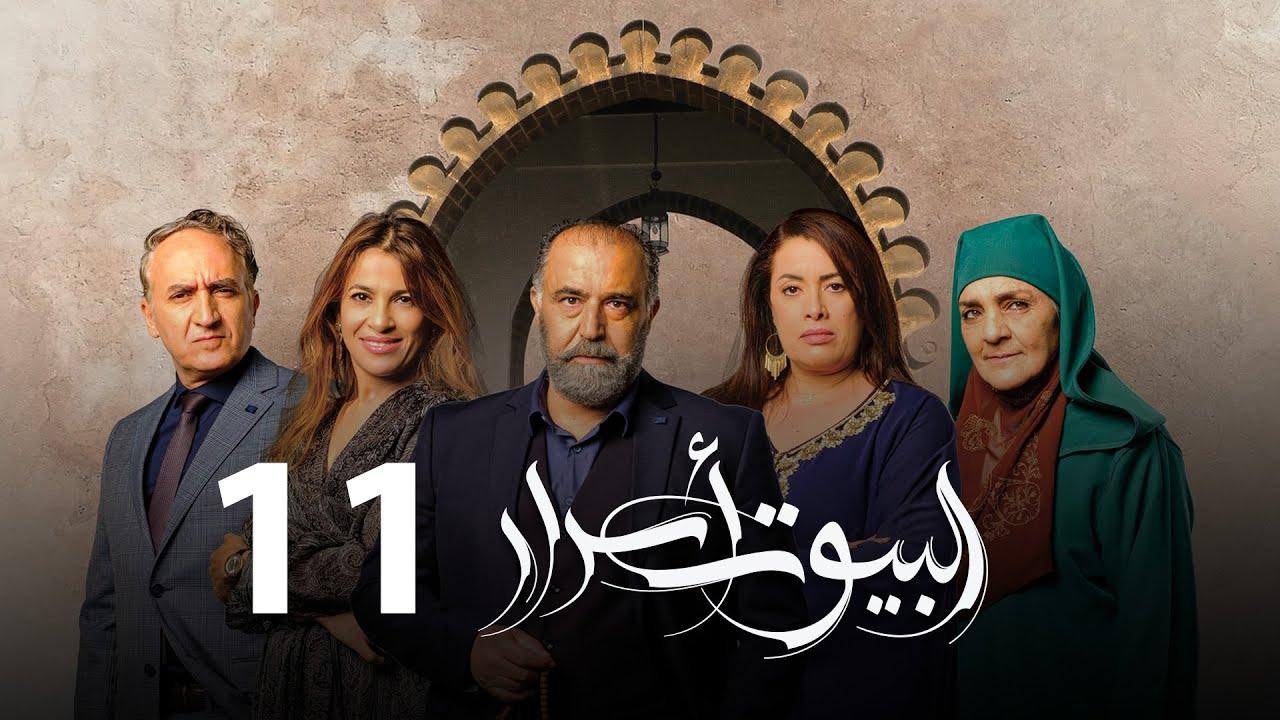 Al Boyout Asrar - Ep 11 - ﺍﻟﺒﻴﻮﺕ ﺃﺳﺮﺍﺭ الحلقة