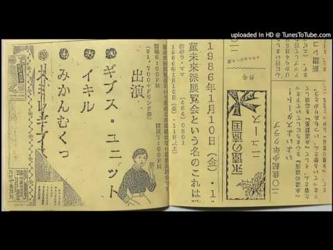 MIKAN MUKKU (みかんむくっ) - ちんダン music