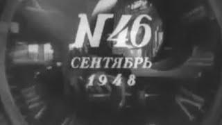 Сентябрь, 1948 г. Одна неделя жизни большой страны, №46