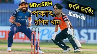 রসিদ খান পকাত!! MI vs SRH 2021 After Match Funny Dubbing, DC vs PBKS, Sports Talkies