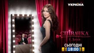 """Смотрите в 72 серии сериала """"Певица и судьба"""" на телеканале """"Украина"""""""