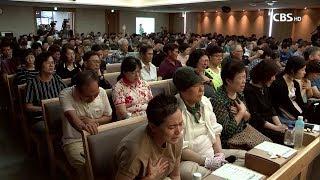 [CBS 뉴스] 리포트-암 투병 중인 김동호 목사, 암환자 위한 치유집회 열어