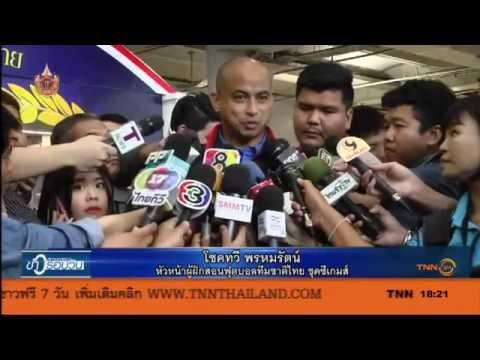 แฟนบอลไทยแห่ต้อนรับแข้งซีเกมส์เต็มสนามบินสุวรรณภูมิ