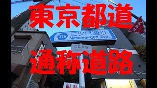 [キクログ167]東京通称道路45番「三ツ目通り」[モトブログ]