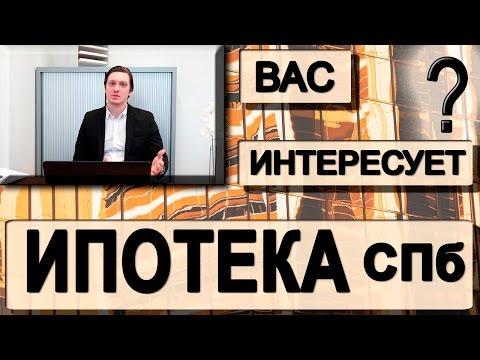 ИПОТЕКА СПб |