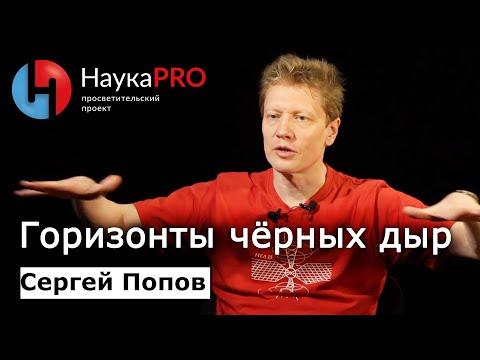Сергей Попов - Горизонты чёрных дыр - Смотреть видео без ограничений