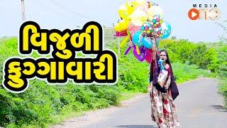 Vijuli Fuggavari     Gujarati Comedy   One Media   2020