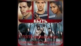 Топ 5 сериалов про вампиров и оборотней
