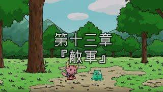第十三章「敵軍」 thumbnail