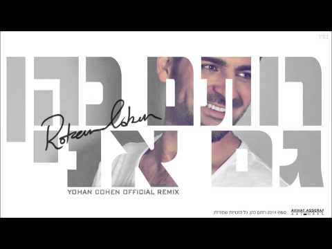רותם כהן - גם אני Yohan Cohen Official Remix
