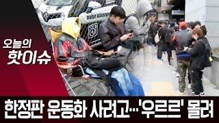 한정판 운동화가 뭐길래…매장 앞에서 노숙도 불사 | 뉴스A