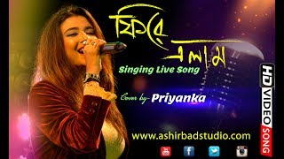 Fire Elam Dure Giye || Asha Bhosle & Rahul Dev Burman |Bangla Old Song | Cover by Priyanka