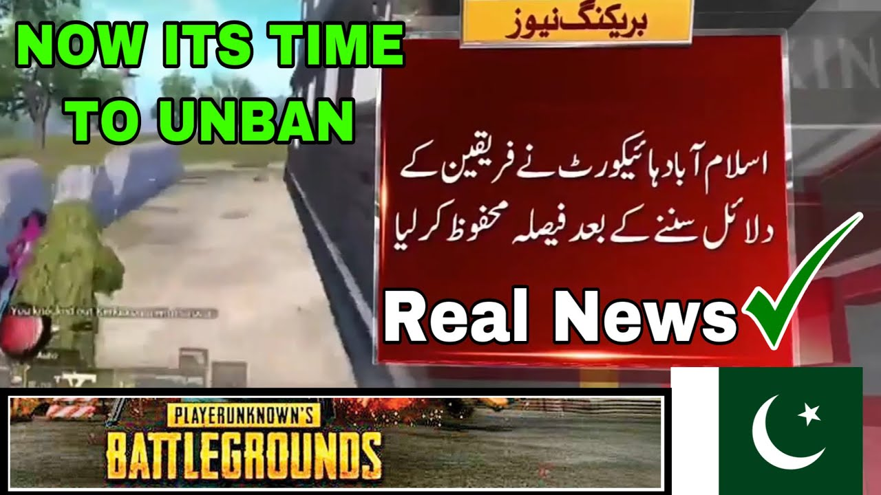 GOOD NEWS NOW ITS TIME TO UNBAN PUBG MOBILE IN PAKISTAN FROM COURT || PUBG UN BAN IN PAKISTAN TODAY
