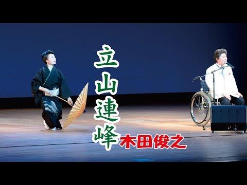 立山連峰・木田俊之(日本クラウン) 高岡文化ホール 2014年2月23日