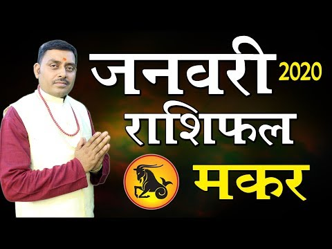 makar-rashi-january-2020-|-capricorn-horoscope-january-2020-|