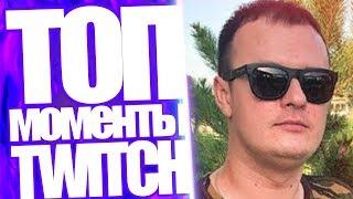 Топ Моменты с Twitch | XBOCT и GodHunt Покоряют GTA V | I1ame Про Уход Ubah | Перехват Easygogame